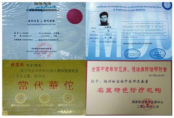 传承与发扬 国际中华名医林宝栋和他的还春堂