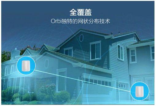 别墅全覆盖 美国网件Orbi