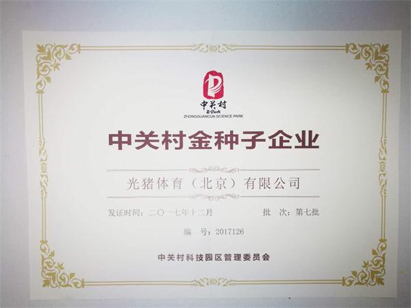 光猪圈健身荣获中关村高薪技术企业、中关村金种子企业认证