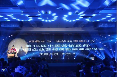 第十五届中国营销盛典暨中国企业营销创新奖颁奖仪式圆满落幕
