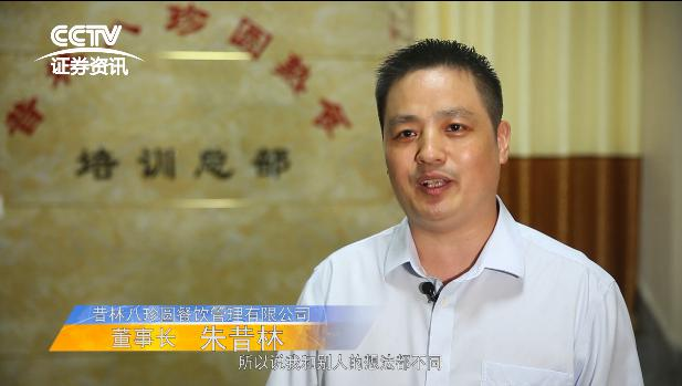 CCTV证券资讯《东方关注》走进昔林八珍圆熟食店