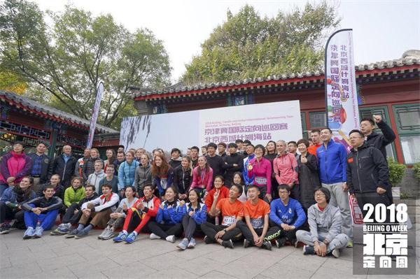 协同发展,接轨国际——2018北京定向周圆满落幕