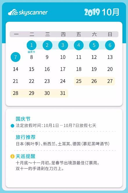 【Skyscanner天巡】领取2019放假指南 预定假期与旅行的小确幸