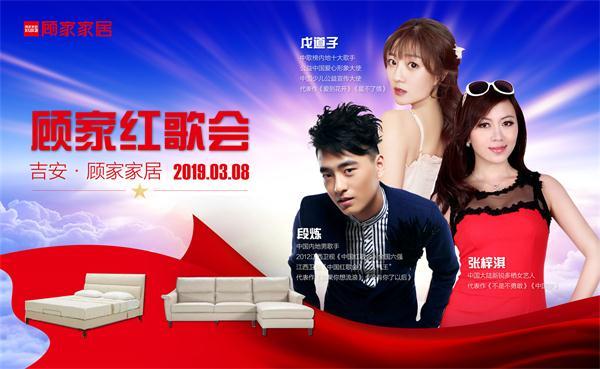 """""""顾家红歌会""""将于3月8日在江西吉安首唱"""