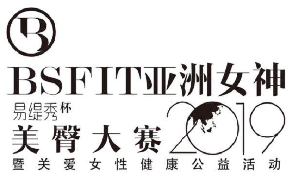 """2019亚洲女神""""易缇秀""""杯美臀大赛暨关爱女性健康公益活动"""