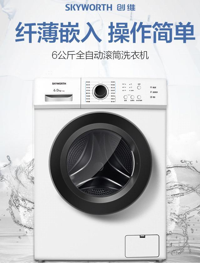 创维洗衣机怎么样?还用问吗!肯定是非常棒了!