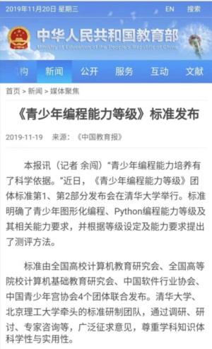 清华大学领衔起草NCT编程考试标准,2020线上考圆满结束