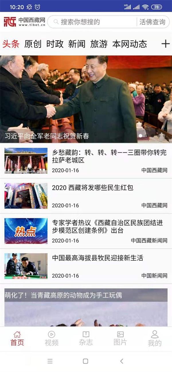 中国西藏网APP客户端上线——这里的西藏并不遥远