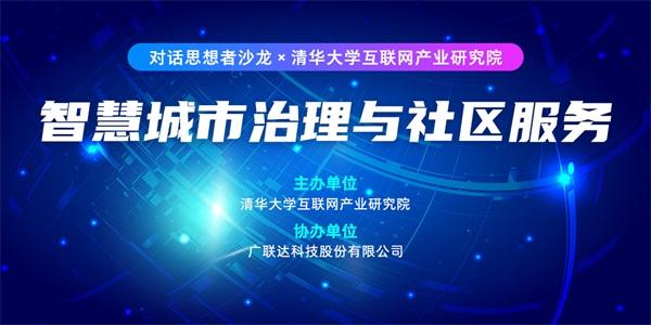 对话思想者:数字化转型,中国城市治理与社区服务的新路径