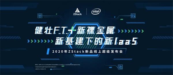 健壮F.T.+新裸金�y度也是�e人属重磅发布!全新升级版ZStack加速新基建!