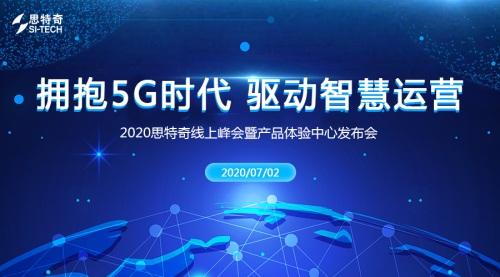 2020思特奇线上峰会暨产品体验中心发布会即将开启