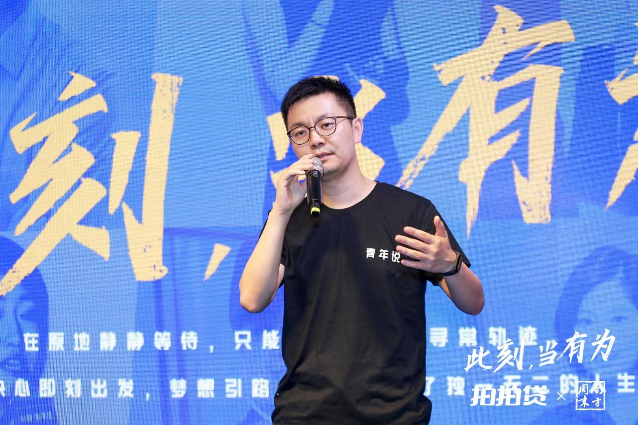 拍拍贷联合创始人、总裁李铁铮致辞