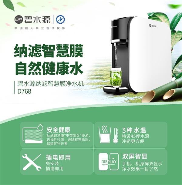 碧水源纳滤智慧膜净水机D768三大功能让净水变得更简单
