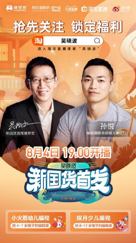 """编程猫走进吴晓波""""新国货首发""""直播间:这个时代,该给孩子怎样的教育投资?"""
