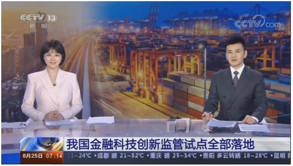 广州金融科技创新监管试点应用公布 云从科技首批入选