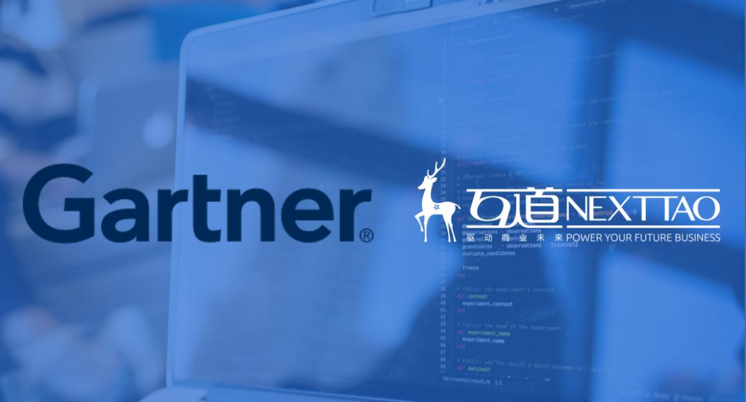 互道信息入选Gartner 2020中国ICT技术成熟度曲线报告,领先技术驱动商业未来