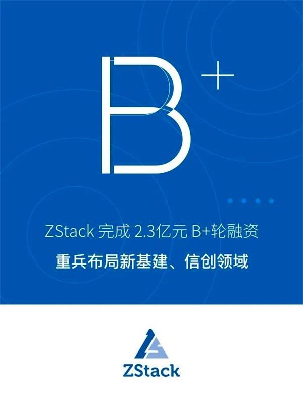 ZStack八月刊|完成B+轮融资、发布弹性裸金属云、适配麒麟软件