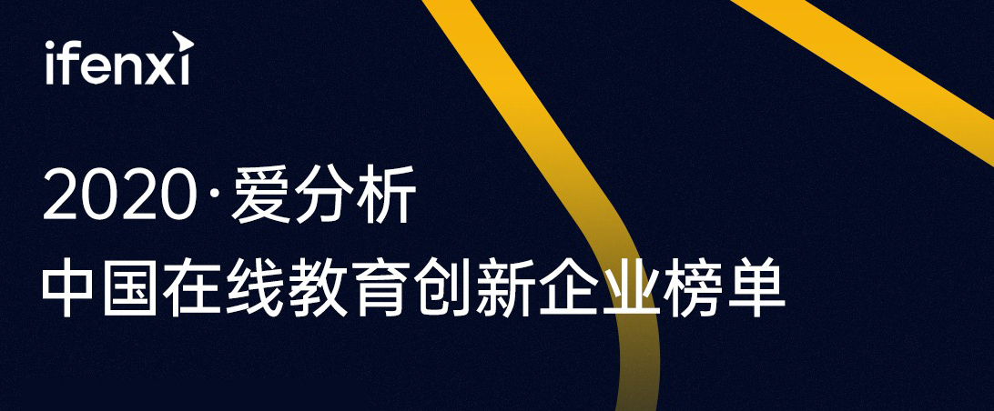 有书入选2020爱分析·中国在线教育创新企业榜单50强