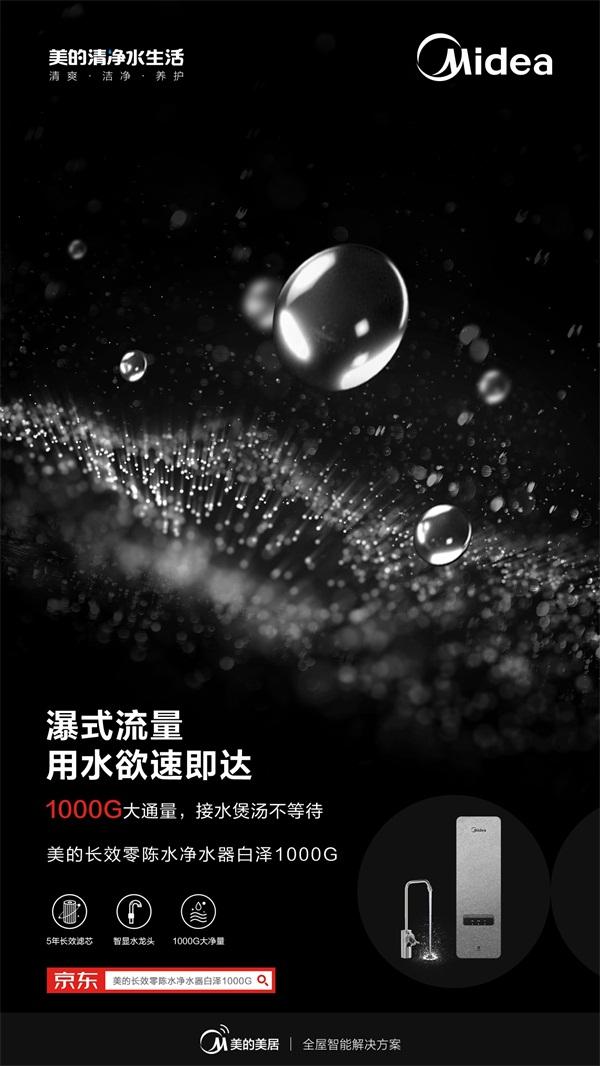 千G時代已開啟 美的白澤凈水器攜千G大水量 京東震撼首發