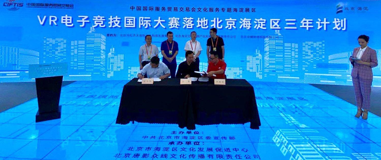 聚焦服贸会:当红齐天联合海淀文旅、卓樾网络正式签约全球首个5G+8K直转播