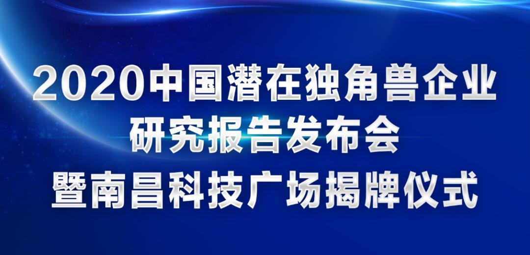 喜讯!讯飞幻境荣登2020年中国潜在独角兽企业榜单