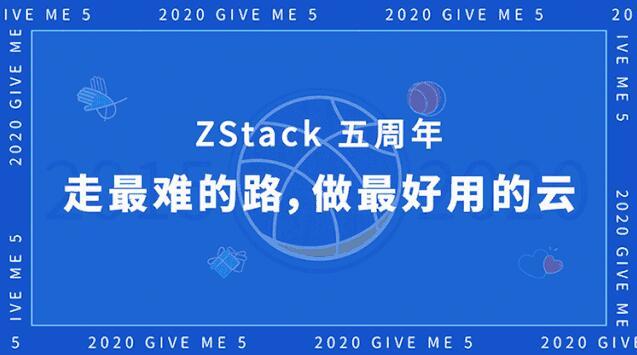 ZStack尤永康:5年,走最难的路,做最好用的云计算