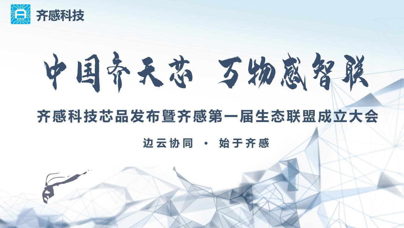 齐感科技芯品发布曁齐感第一届生态联盟成立大会圆满落幕