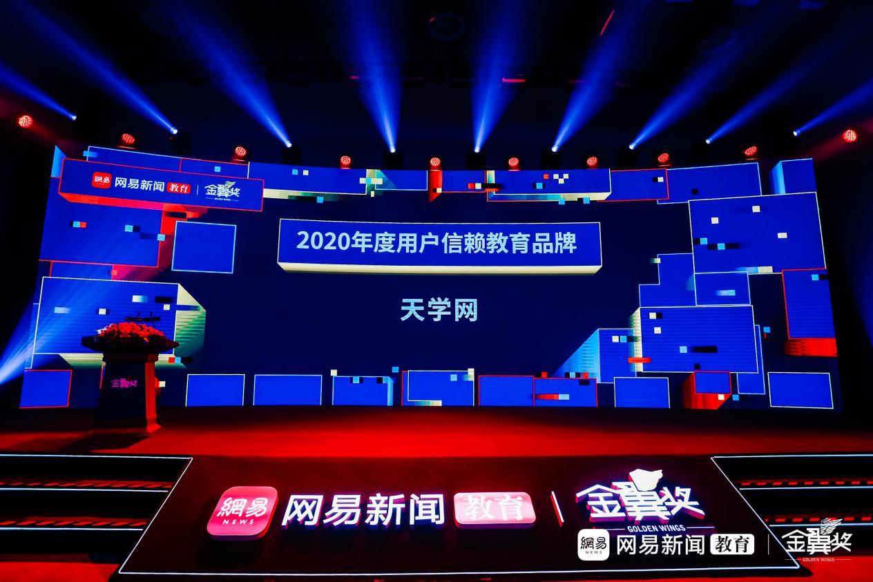 """天学网荣获网易新闻""""2020年度用户信赖教育品牌"""""""