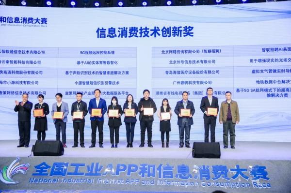 """睿帆科技荣膺""""2020全国工业APP和信息消费创新大赛""""信息消费技术创新奖"""