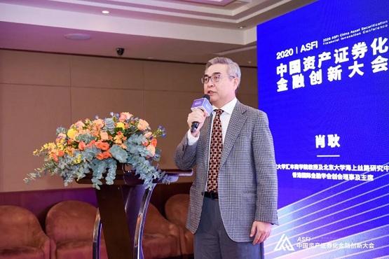 9大嘉宾金句频出!2020ASFI中国资产证券化金融创新大会成功举办!