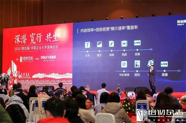 保利威副总裁周鑫:4个洞见,看懂企业直播学习的现在和未来