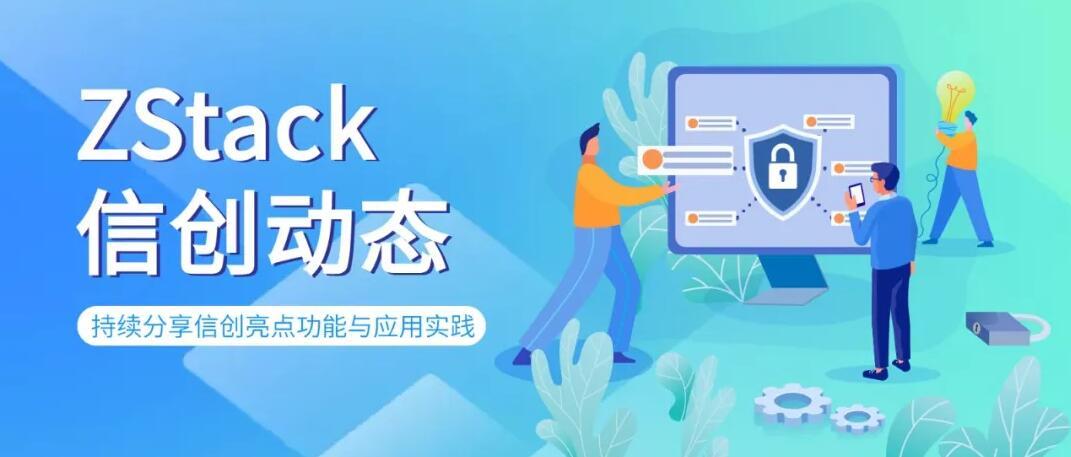 ZStack信创云平台与华为云鲲鹏成果互认证,共推云生态圈完善繁荣