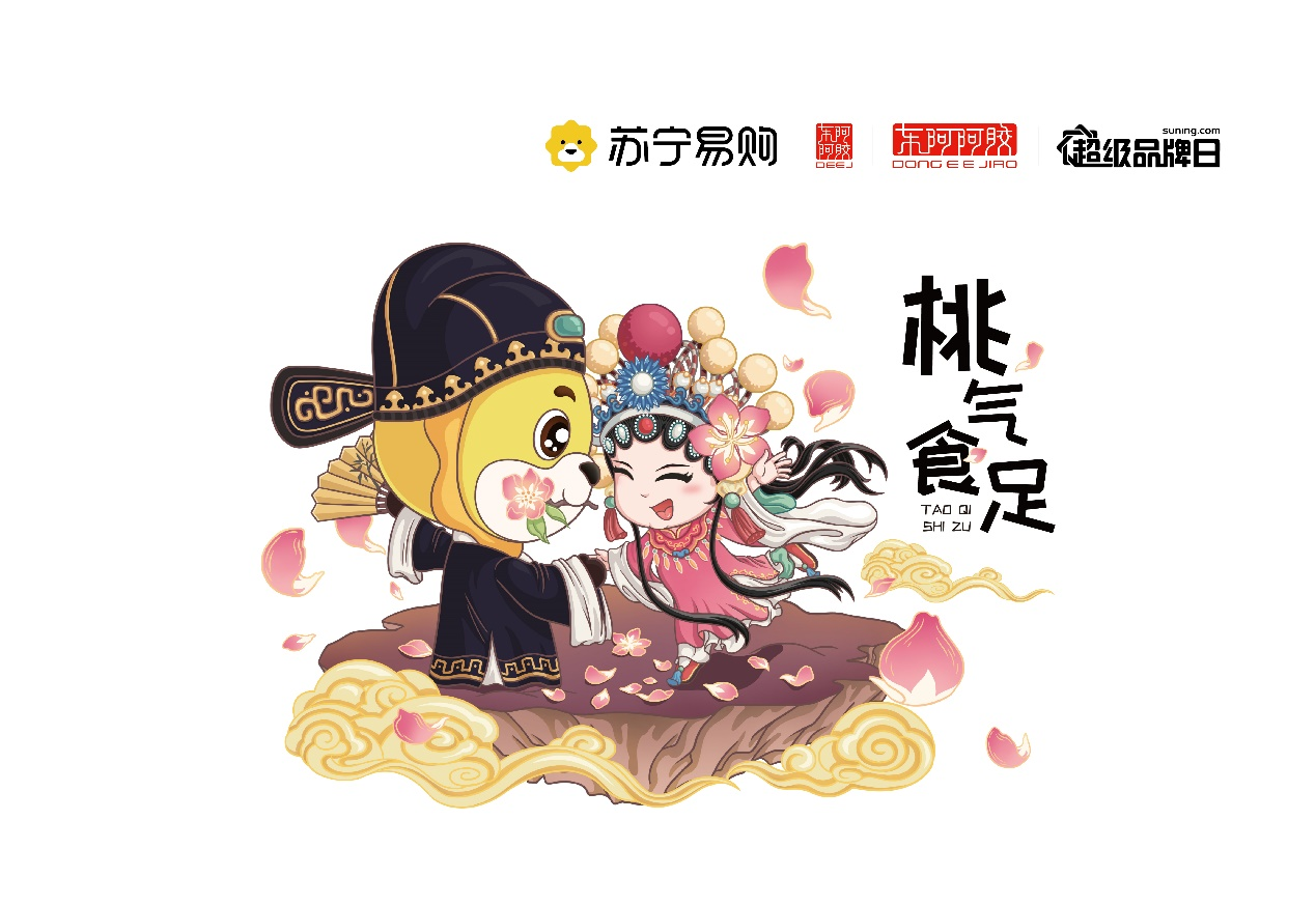 東阿阿膠聯手蘇寧易購,線上線下全域打爆超級品牌日!