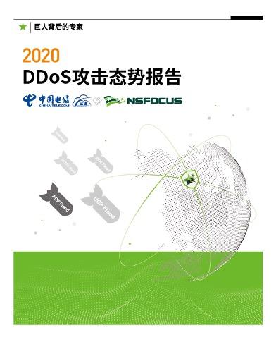 2020DDoS攻击态势报告|单一团伙的攻击总流量最高达到3624TB,是2019年两倍以上