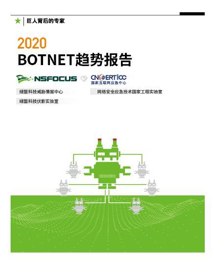 "2020Botnet趋势报告 | 僵尸网络新冠疫情期间""没闲着"",攻击速度更快,手段多元更隐匿"