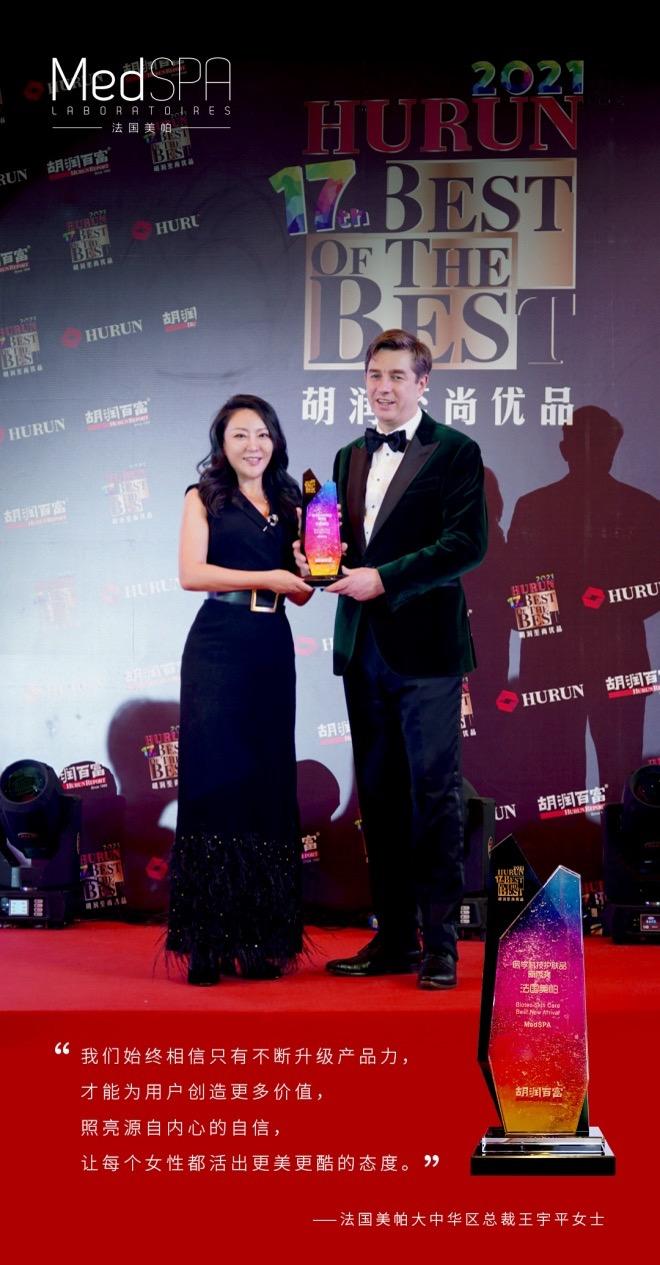 法国美帕荣获《胡润百富》2021 HURUN 17th BEST OF THE BEST「医学科技护肤品新秀奖」
