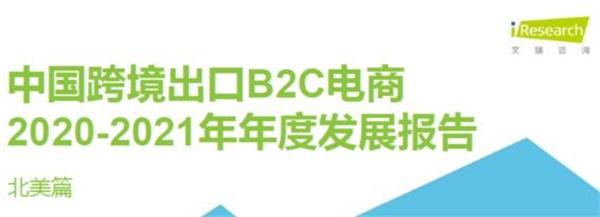 亚马逊、新蛋、WISH上榜艾瑞2020-2021中国跨境电商年度发展报告