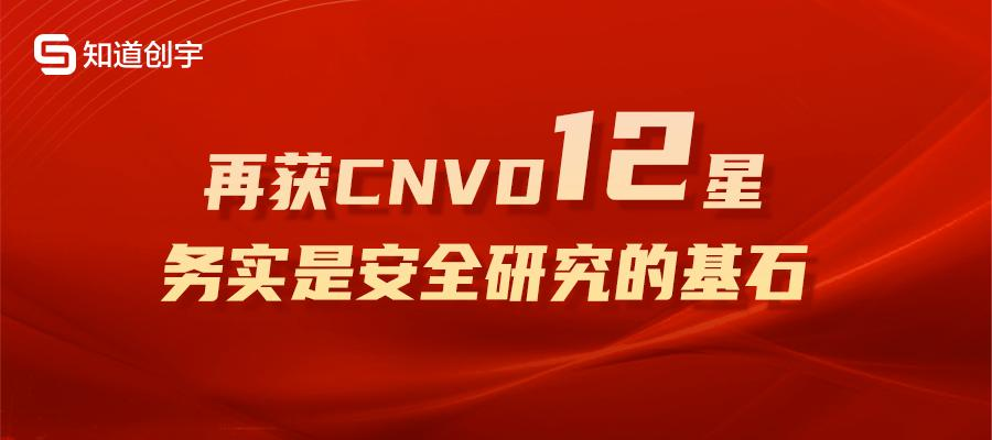 知道创宇再获CNVD 12星最高荣誉,务实是安全研究的基石