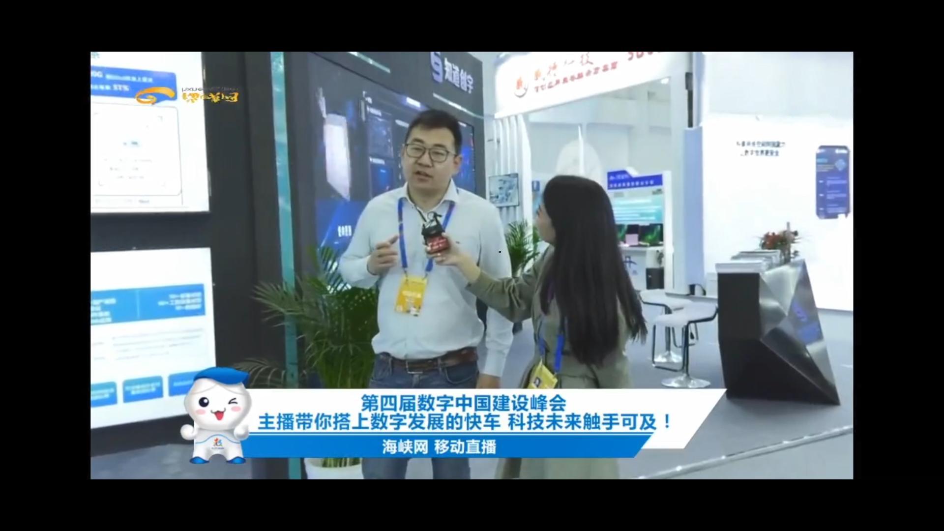 积极防御,护卫数字中国——知道创宇亮相数字中国建设峰会